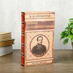 """Сейф шкатулка книга """"Лермонтов поэмы и стихотворения"""" 21х13х5 см"""
