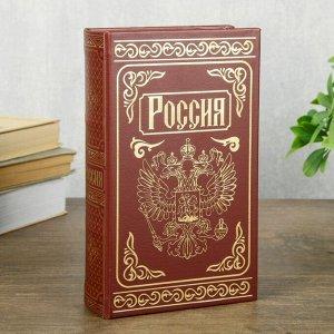 """Сейф шкатулка книга """"Россия"""" тиснение 21х13х5 см"""