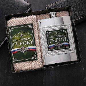 """Набор подарочный """"Настоящий герой"""", фляжка 240 мл, полотенце 35 х 35 см"""