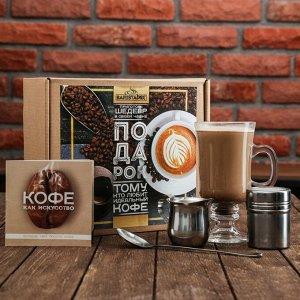 """Кофейный набор """"Подарок тому, кто любит идеальный кофе"""""""