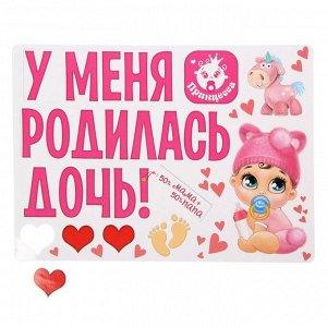 Набор магнитов на авто «У меня родилась дочь!», на выписку, 29,7 х 42 см