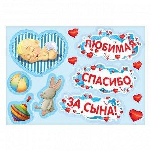 Набор магнитов на авто «Любимая, спасибо за сына!», на выписку, 29,7 х 42 см