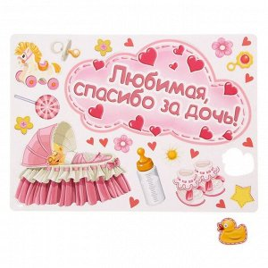 Набор магнитов на авто «Любимая, спасибо за дочь!», на выписку, 29,7 х 42 см