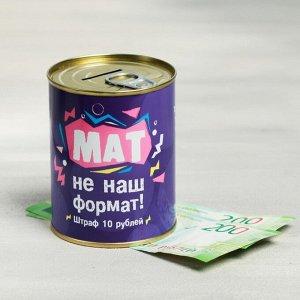 """Копилка-банка металл """"Мат не наш формат"""",  7,5 х 9,5 см"""