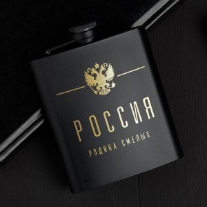 Фляжка «Россия», 210 мл