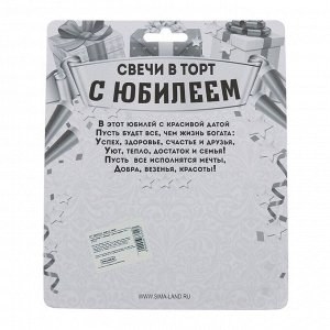"""Набор свечей """" С Юбилеем"""". золото. серебро. 14.5 х 17.5 см"""