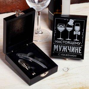 """Набор для вина в коробке """"Настоящему мужчине"""", 13 х 10 см"""