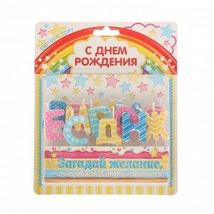 """Набор свечей """" С днем рождения"""". цветные (светлые). 14.5 х 17.5 см"""