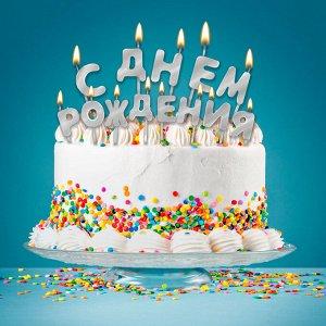 """Набор свечей """" С днем рождения"""". серебро. 14.5 х 17.5 см"""