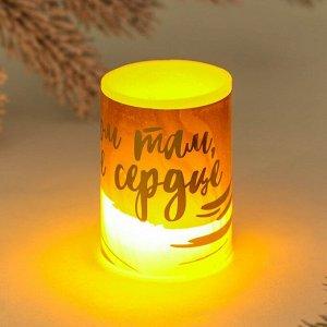 Электронная свеча «Дом там, где сердце», 5 х 7 см