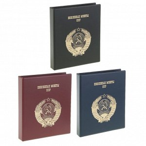 Альбом для монет, на кольцах Calligrata, 225 х 265 мм «Памятные монеты СССР», обложка ПВХ, 4 листа и 4 цветных картонных вставки, микс