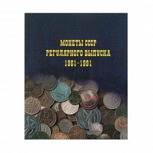 Альбом для монет на кольцах Calligrata, 225 х 265 мм, «Монеты СССР регулярного выпуска 1961-1991», обложка ламинированный картон, 6 листов и 6 цветных картонных вставок