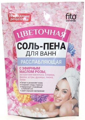 "Соль-пена д/ванн ""Народные рецепты"" Расслабляющая Цветочная 200г ГОСТ 1/24"