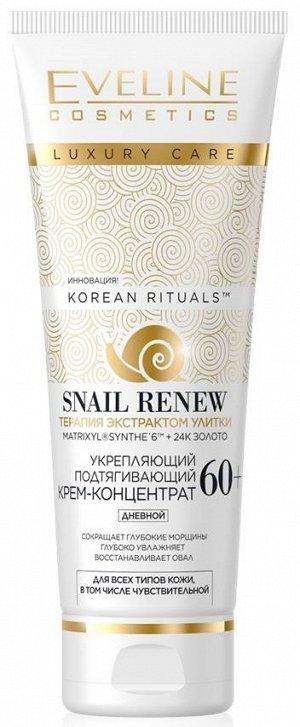 KOREAN RITUALSTM Укрепляющий подтягивающий крем-концентрат 60+ день 50мл (*10*20)