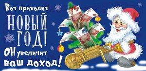 """Конверт для денег """"Вот приходит Новый Год"""""""