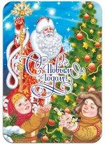 """Виниловый магнит """"Дед Мороз и дети"""""""