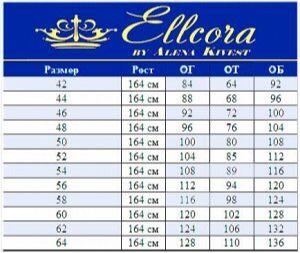 Топ 188/1, розовое золото, Ellcora