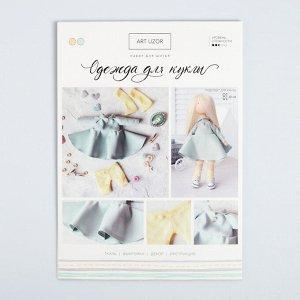 Одежда для куклы «Мечта», набор для шитья, 21 х 29.7 х 0.7 см