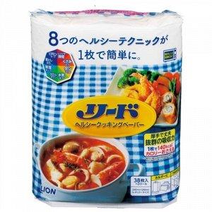 Reed универсальная бумага для абсорбирования масла с пищи и хранения продуктов (2 рулона)