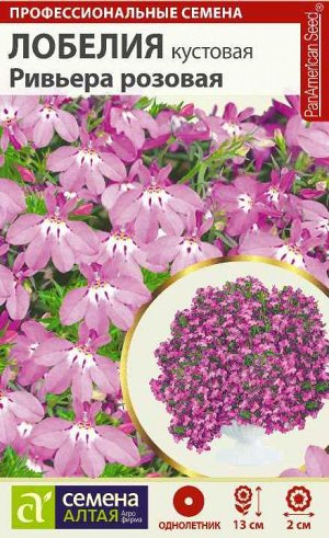 Цветы Лобелия Ривьера розовая кустовая/Сем Алт/цп 0,02г. НОВИНКА