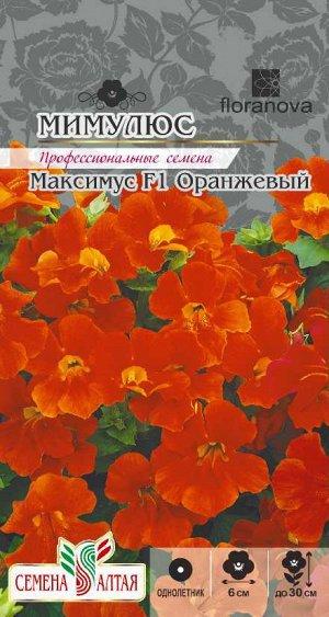 Мимулюс оранжевый Максимус/Сем Алт/цп 10 шт.