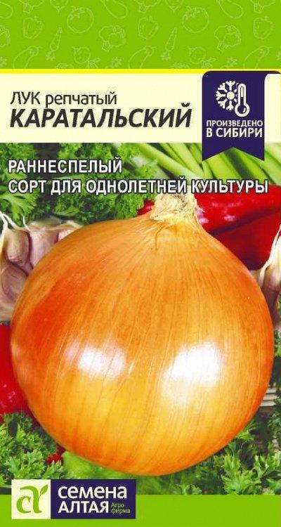 Алтайские семена — Лук — Семена овощей