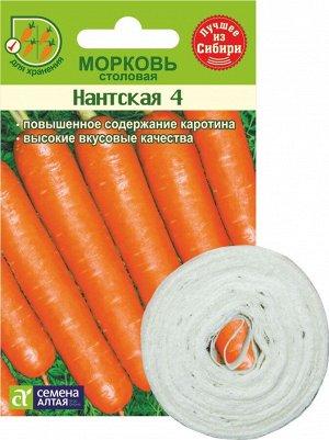 Морковь На ленте Нантская 4/Сем Алт/цп 8 м. (1/250)