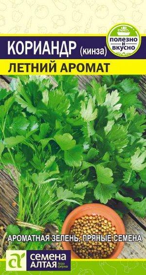 Зелень Кориандр Летний Аромат/Сем Алт/цп 2 гр.