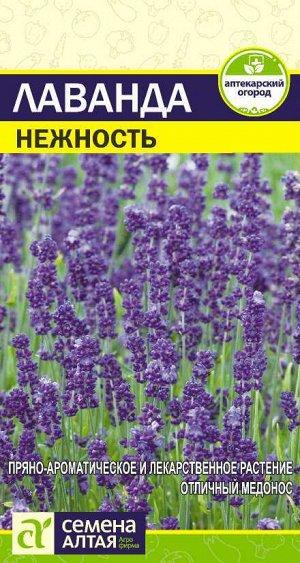 Зелень Лаванда Нежность/Сем Алт/цп 0,1 гр.