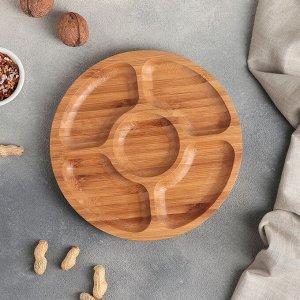 Блюдо «Бамбук», d=20 см, 5 секций, цвет бежеый