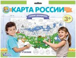 Набор для творчества. Плакат-раскраска Карта России , формат А129