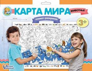 Набор для творчества. Плакат-раскраска Карта мира. Животные (формат А1)39