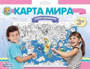 Набор для творчества. Плакат-раскраска Карта мира (формат А1)54