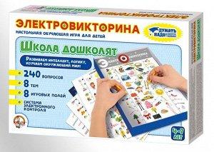 Настольная игра Десятое королевство Электровикторина Школа дошколят73