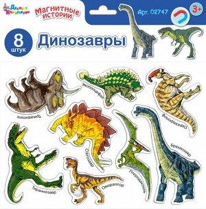 Игра магнитная развивающая. Магнитные истории Динозавры (европодвес, 4х20шт)14