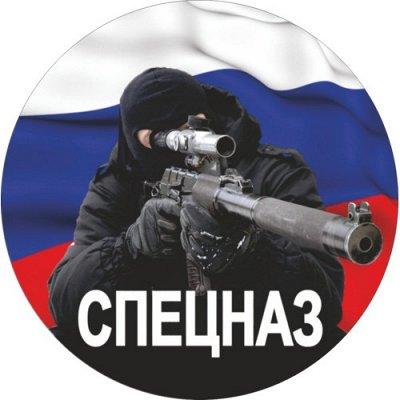 🌟Яркие интерьерные наклейки! Наклейки на Авто! - 46🌟 — Символика войск РФ — Аксессуары