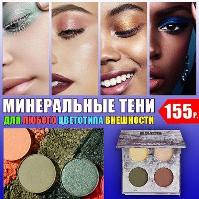😍Fix Пятёрочка!😍 Товары от 10 рублей! Успей купить!⚡ — КОСМЕТИКА ДЛЯ МАКИЯЖА — Декоративная косметика