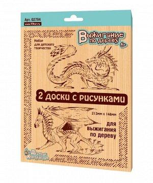 Доски для выжигания. Драконы, 2 шт, блистер28