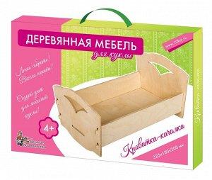 Мебель деревянная для куклы. Кроватка-качалка (большая) арт.01904