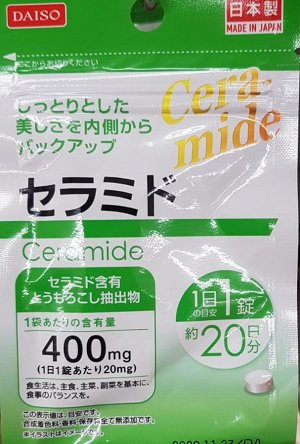 Церамидами 400 мг
