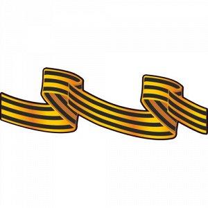 Георгиевская лента. Вариант 4