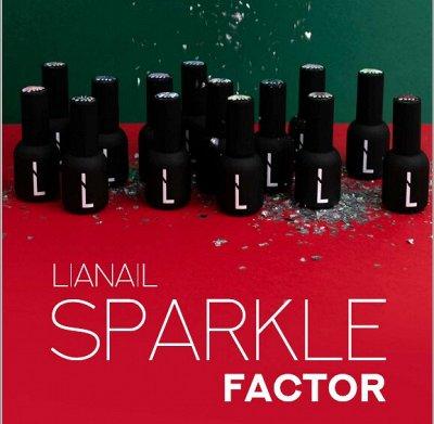 Все для маникюра - LIANAIL,ONIQ,COCLA  и BEAUTY  FREE.    (1 — Коллекция  «Sparkle Factor» — Гель-лаки и наращивание