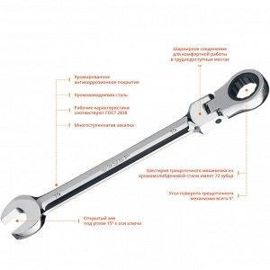 Набор комбинированных гаечных ключей трещоточных шарнирных с  адаптерами