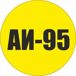 Наклейка АИ-95