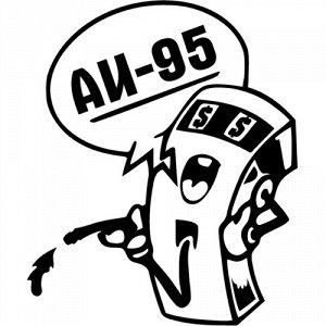 Бензоколонка АИ-95