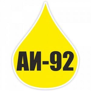 Наклейка АИ-92. Вариант 2