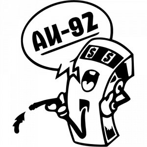 Наклейка Бензоколонка АИ-92