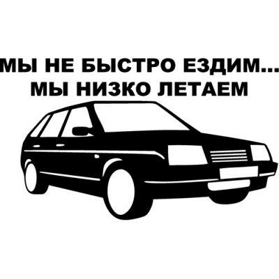 🌟Яркие интерьерные наклейки! Наклейки на Авто! - 46🌟 — На АВТО. БПАН — Аксессуары