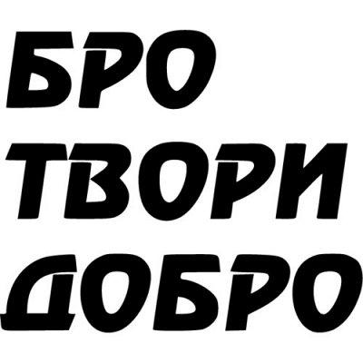 🌟Яркие интерьерные наклейки! Наклейки на Авто! - 46🌟 — На АВТО. Надписи — Аксессуары