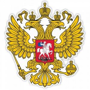 Герб РФ (полноцветная печать)